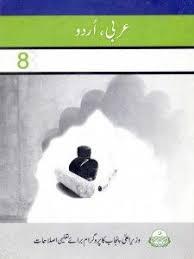 8th class urdu book in pdf