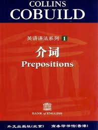 Canap茅 Lit D Appoint 柯林斯英语语法系列 1 介词