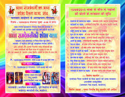 invitation printing services worship invitation card printing services in kadodara surat
