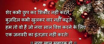 for new year happy new year shayari in 2018 happy new year 2018