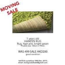 moving sale ikea hampen rug secondhand hk