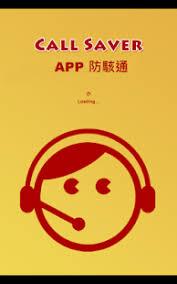 bureau du s駭at télécharger 正宗台灣研發 app 防駭通 防惡意程式 防詐騙apk 3 21 apk