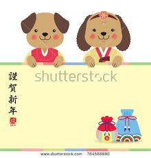 korean new year card korean new year seollal greeting template stock vector 784588690