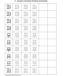 free printable worksheet u2013 fresh korean