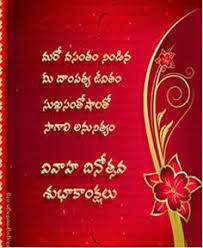 marriage quotations in best telugu marriage anniversary greetings wedding wishes sms