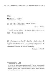 le si鑒e de l onu 群書治要三六 第二冊中法對照 世界書局股份有限公司