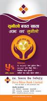Np Full Form Deva Development Bank