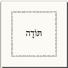 210 best ancient hebrew images on learn hebrew hebrew