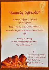 Engagement Invitation Quotes Hindu Marriage Invitation Quotes Telugu Matik For