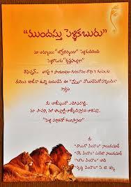 hindu wedding invitations templates hindu wedding invitation wording in telugu matik for