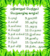 wedding wishes in tamil 64 best tamil images on thoughts places and poems