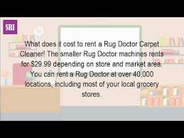 Rug Dr Rental Cost How Much Does It Cost To Rent A Rug Doctor Youtube