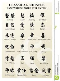 i like this u003e u003e chinese language tattoo phrase chinese