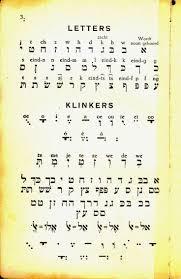 102 best hebrew language images on pinterest hebrew words