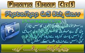 adobe photoshop cs5 urdu tutorial photoshop cs5 class 8 in urdu and hindi computer it help 86 best