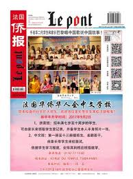 si鑒e espace 4 74期法国侨报报纸by chine multimédia développement issuu
