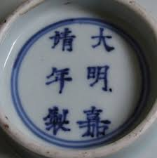 Chinese Antique Vases Markings Marks And Inscriptions On Chinese Porcelain And Pottery Robert