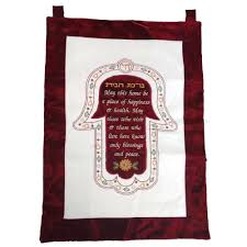 jewish home decor blessings u0026 plaques ahuva com