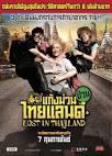 ฮาตลกท้องแข็งในเมืองไทย 'Lost In Thailand แก๊งม่วนป่วนไทยแลนด์ ...