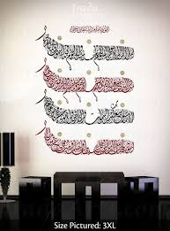 arabic wall decals stickers islamic calligraphy home decor by ayat al kursi dua for children decal
