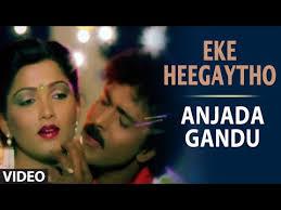 film gandu download anjada gandu kannada movie songs eke heegaytho ravichandran