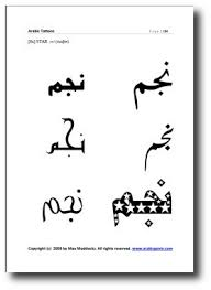arabic tattoos unique and accurate designs book arabic genie
