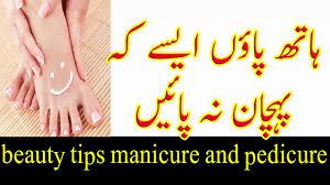 manicure pedicure at home in urdu whitening tips beautiful hand