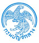 กรมบัญชีกลาง กระทรวงการคลัง รับสมัครพนักงานราชการ 25 อัตรา สมัคร ...