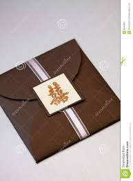 Invitation Card Stock Handmade Wedding Invitation Card Chinese Stock Photography Image