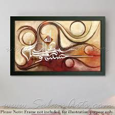 islamic canvas art of hasbunallah in modern calligraphy salam arts