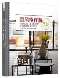 home interior design book pdf home interior book 28 images home interior design books pdf