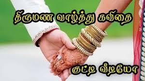 wedding wishes songs marriage songs in tamil bapse