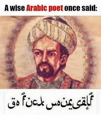 Arabic Meme - a wise arabic poet once said meme on me me