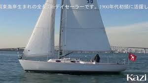 alerion express 41 alerion yachts alerion sport 33 アレリオン スポーツ33 youtube