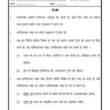 hindi grammar sangya noun education pinterest all all