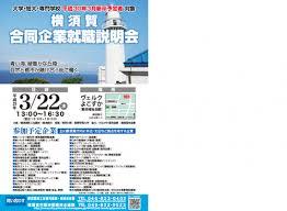 Yokosuka Naval Base Housing Floor Plans Yokosuka Employment Support Portal Site Yokosuka City