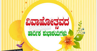 wedding wishes kannada kannada friendship quotes free kannada quotes on