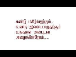 wedding wishes tamil wedding cards quotes in tamil wedding cards
