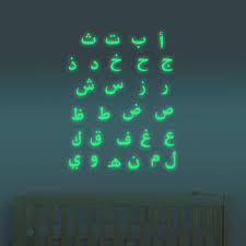 popular arabic letters learning buy cheap arabic letters learning 2016 28 letters design saudi arabic letters alphabets early learning for children glow in the dark
