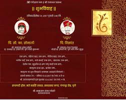 wedding invitation card marathi wedding invitation card invitations design gallery