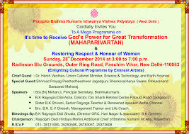 Guest Invitation Card Past Events Brahmakumaris Delhi Page 20