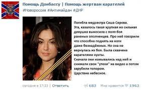 Sasha Grey Meme - sasha grey angrily clarifies that ukraine s military did not