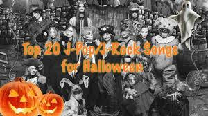 songs for halloween top 20 j pop j rock songs for halloween youtube