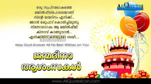 wedding wishes malayalam quotes malayalam happy birthday malayalam quotes images pictures