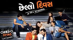 chhello divas with english subtitles superhit urban gujarati film