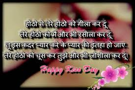 quotes shayari hindi kiss day images with quotes in hindi kiss day shayari hindi whatsapp