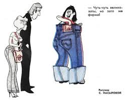funny sketches u2013 funny fashionable jeans in soviet union