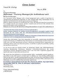 cover letter u0026c v of vinod gholap