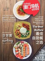 cuisines pas ch鑽es culture guide march 2013 by cguide macau issuu