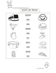 14 best hindi sheets images on pinterest free fun fun